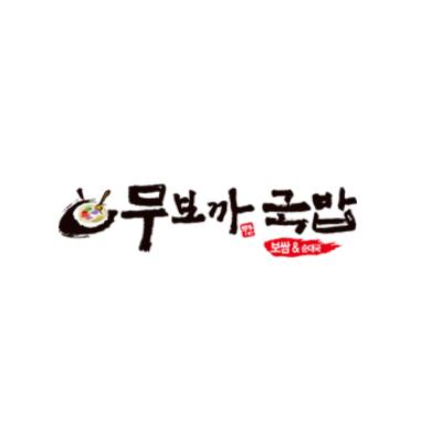 무보까국밥