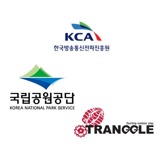 한국방송통신전파진흥원,국립공원공단,(주)트랭글